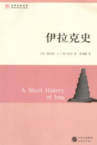 A Short History of Iraq. Mandarin translation
