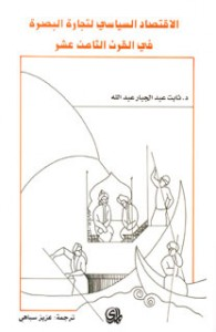 Mamluks and Murder: The Political Economy of Trade in 18th Century Basra