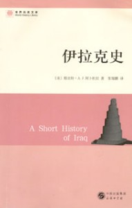 Abdullah A short history of Iraq book cover